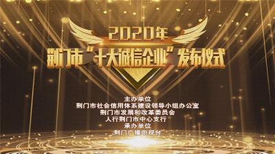 """12月16日10:00直播丨2020年荆门市""""十大诚信企业""""发布仪式"""