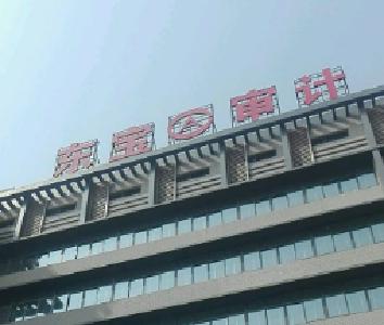 """东宝区审计局""""三全""""模式提效能"""