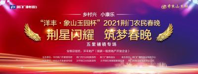 """荆视频直播   12月25日14::00""""洋丰·象山玉园杯""""2021农民春晚五里铺海选赛"""