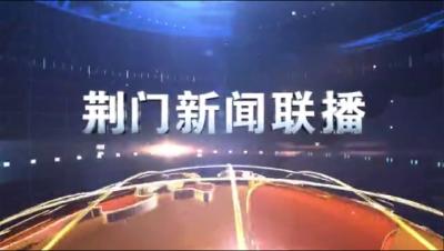 《荆门新闻联播》20210129