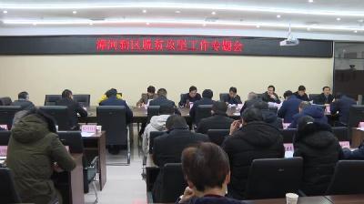 漳河新区召开脱贫攻坚工作专题会议