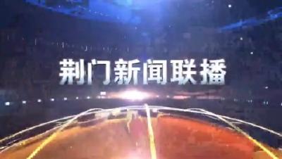 《荆门新闻联播》20210130