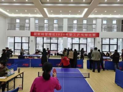 管理区举办2020年职工乒乓球比赛