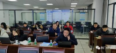 荆门市统计局三举措抓好行职业编码工作