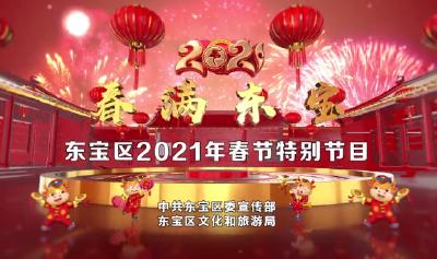"""过年看大戏 丨""""春满东宝""""东宝区2021年春节特别节目"""