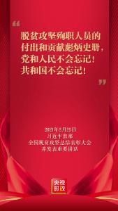 视频丨习近平:脱贫攻坚殉职人员的付出和贡献彪炳史册,党和人民不会忘记!共和国不会忘记!