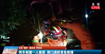 两车相撞一人被困   荆门消防紧急救援