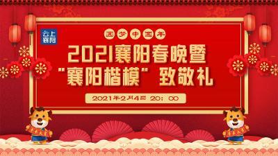 """【首播】""""圆梦中国年""""2021年襄阳春晚暨""""襄阳楷模""""致敬礼"""