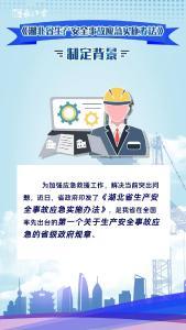 图解《湖北省生产安全事故应急实施办法》