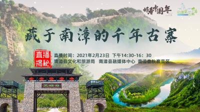 直播揭秘——藏于南漳的千年古寨