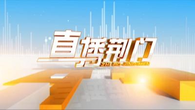 《直播荆门》20210227