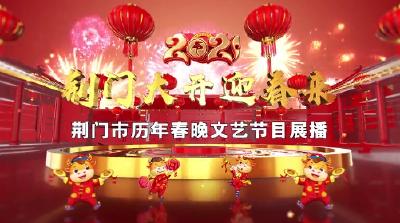 过年看大戏 丨荆门市历年春晚文艺节目展播(2)