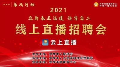 """钟祥市2021年""""春风行动""""线上招聘会  云上送岗 """"职""""等你来"""