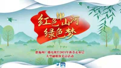 """直播   """"红色山河 绿色梦""""大型融媒体采访活动——探访湘鄂西革命根据地巴建鹤边防司令部旧址"""