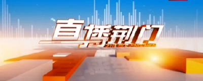 《直播荆门》20210226