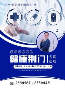 2月25日《健康荆门》预告丨遇到突发中风,应该如何正确处理?