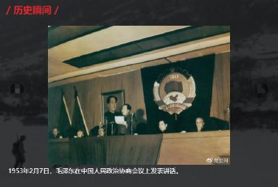 党史百年·天天读丨2月7日