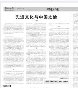【党史知识】先进文化与中国之治