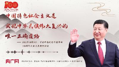 【每日一习话】中国特色社会主义是实现中华民族伟大复兴的唯一正确道路