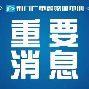 武汉市江夏区疫情防控指挥部通告
