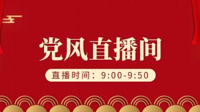 10月21日9点直播|党风政风热线 荆门市审计局