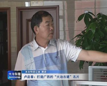 """卢启春:打造广西的""""大冶古建""""名片"""