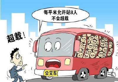 公汽公司将解决车辆拥挤问题 满足乘客日常出行需求