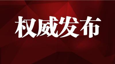 马旭明同志任黄石市委书记