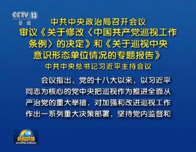 审议《关于修改〈中国共产党巡视工作条例〉的决定》和《关于巡视中央意识形态单位情况的专题报告》中共中央总书记习近平主持会议