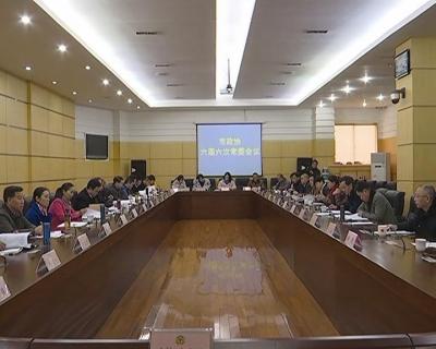 市政协六届六次常委会议召开