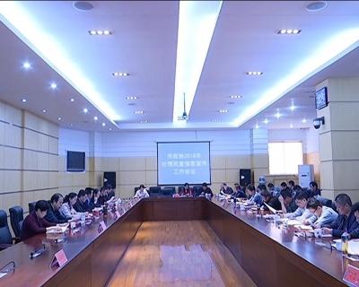 市政协召开2018年社情民意信息宣传工作会议