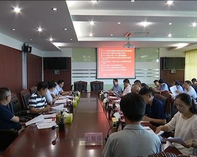 李修武主持召开市委理论中心组专题研学会议和市委常委会议