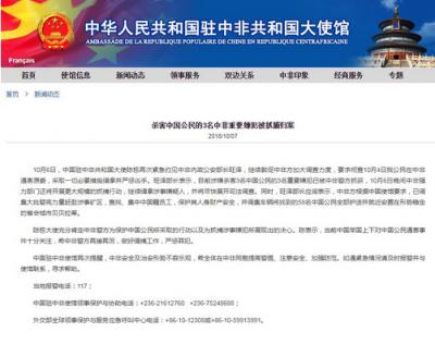 涉嫌杀害中国公民的3名中非重要嫌犯被抓捕归案