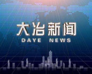 《大冶新闻》2018-12-10视频版