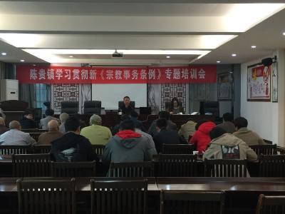 陈贵镇开展宗教政策法规专题培训