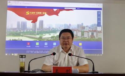 """王刚出席我市""""互联网+监督""""平台发布暨工作推进会"""