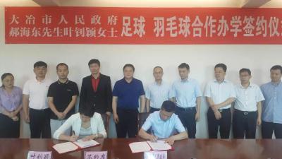 王刚出席市政府与郝海东、叶钊颖合作办学签约仪式