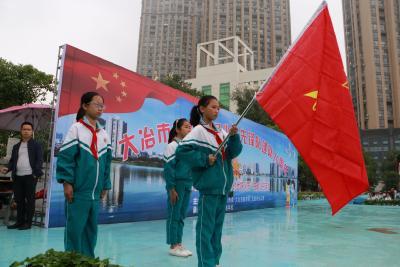 大冶市举行庆祝中国少年先锋队建队70周年主题队日活动