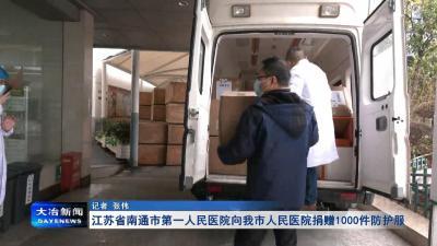 江苏省南通市第一人民医院向我市人民医院捐赠1000件防护服