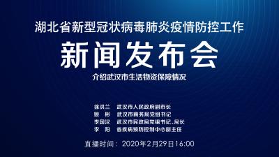 直播|湖北新冠肺炎疫情防控工作新闻发布会:介绍武汉市生活物资保障情况
