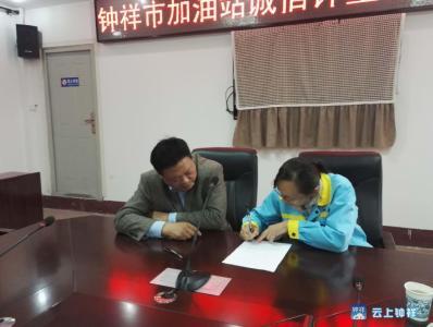 钟祥首批10家加油站签订计量承诺书