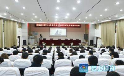 团市委举办2018年省考公益培训公开课