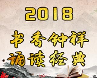 """""""书香钟祥·诵读经典""""2018"""