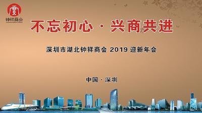 钟祥同乡 深圳跨年——《云上钟祥》 千里直播
