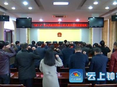 """""""国家宪法日""""钟祥市人大机关干部集体向宪法宣誓"""