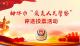 """钟祥""""最美人民警察""""评选投票活动"""