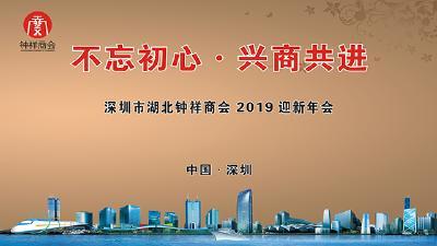 """""""不忘初心·兴商共进""""深圳市湖北钟祥商会2019迎新年会"""