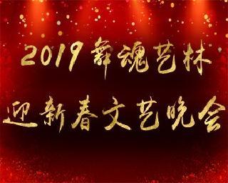 2019舞魂艺林迎新春文艺晚会
