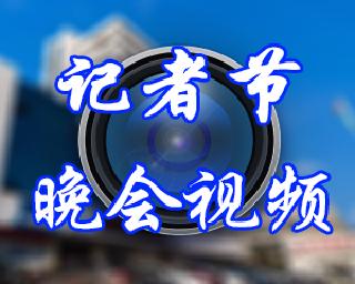 记者节晚会视频