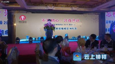 深圳市湖北钟祥商会举行2019迎新年会